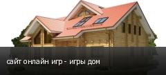 сайт онлайн игр - игры дом