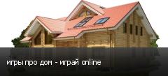игры про дом - играй online