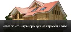 каталог игр- игры про дом на игровом сайте