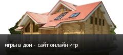 игры в дом - сайт онлайн игр