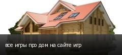все игры про дом на сайте игр
