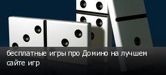 бесплатные игры про Домино на лучшем сайте игр