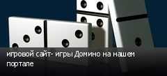 игровой сайт- игры Домино на нашем портале