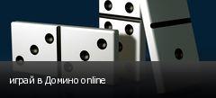 играй в Домино online