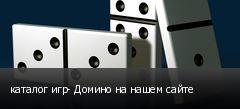 каталог игр- Домино на нашем сайте