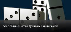 бесплатные игры Домино в интернете