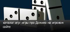каталог игр- игры про Домино на игровом сайте