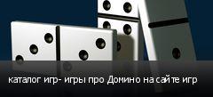 каталог игр- игры про Домино на сайте игр