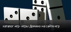 каталог игр- игры Домино на сайте игр