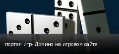 портал игр- Домино на игровом сайте