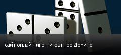 сайт онлайн игр - игры про Домино