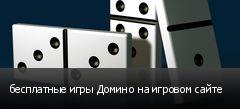 бесплатные игры Домино на игровом сайте