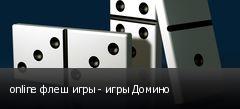 online флеш игры - игры Домино