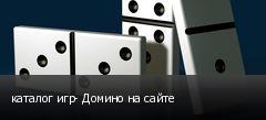 каталог игр- Домино на сайте