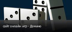 сайт онлайн игр - Домино