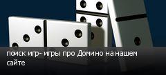 поиск игр- игры про Домино на нашем сайте