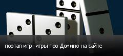 портал игр- игры про Домино на сайте