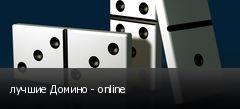 лучшие Домино - online