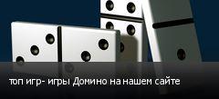 топ игр- игры Домино на нашем сайте