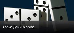 новые Домино online