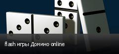 flash игры Домино online