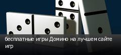 бесплатные игры Домино на лучшем сайте игр