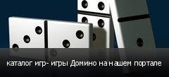 каталог игр- игры Домино на нашем портале