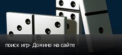 поиск игр- Домино на сайте