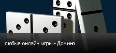 любые онлайн игры - Домино