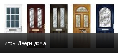 игры Двери дома