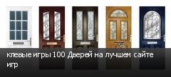 клевые игры 100 Дверей на лучшем сайте игр