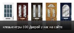 клевые игры 100 Дверей у нас на сайте