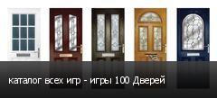 каталог всех игр - игры 100 Дверей