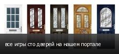 все игры сто дверей на нашем портале