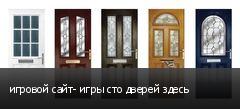 игровой сайт- игры сто дверей здесь
