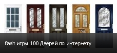 flash игры 100 Дверей по интернету