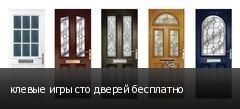 клевые игры сто дверей бесплатно
