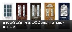 игровой сайт- игры 100 Дверей на нашем портале