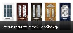 клевые игры сто дверей на сайте игр