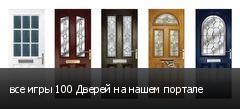 все игры 100 Дверей на нашем портале