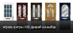играть в игры 100 Дверей на выбор