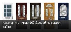 каталог игр- игры 100 Дверей на нашем сайте
