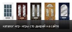 каталог игр- игры сто дверей на сайте