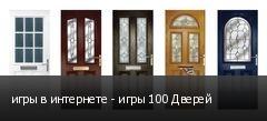игры в интернете - игры 100 Дверей