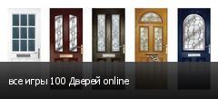 все игры 100 Дверей online