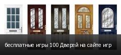 бесплатные игры 100 Дверей на сайте игр