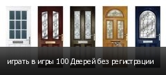 играть в игры 100 Дверей без регистрации