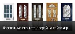бесплатные игры сто дверей на сайте игр