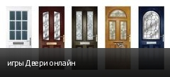 игры Двери онлайн