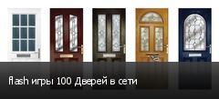 flash игры 100 Дверей в сети